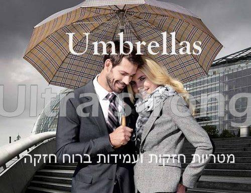 מטריות חזקות ועמידות ברוח חזקה