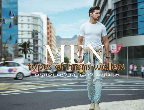 סוגים של ארנקי גברים