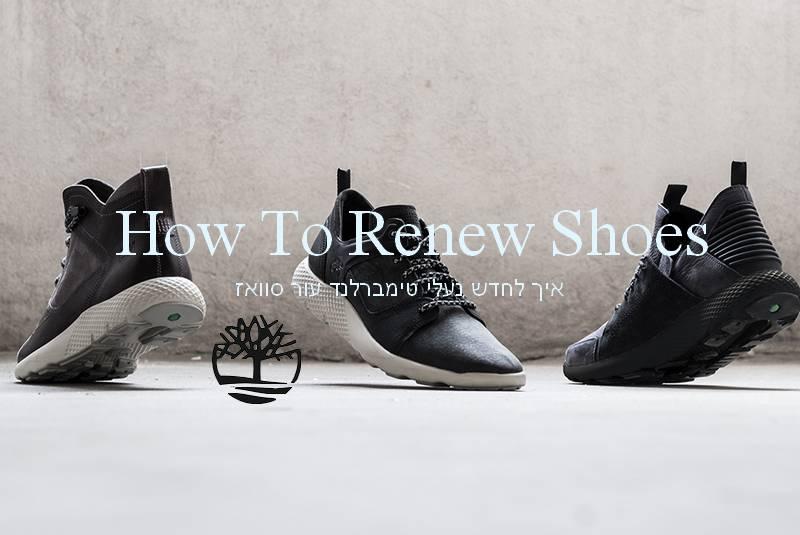 איך לחדש נעלי טימברלנד עור סוואז
